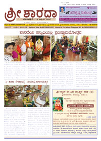 Sri Sharada April 2017