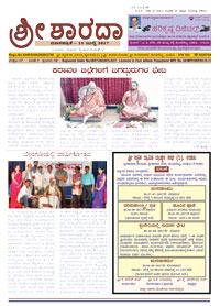 Sri Sharada July 2017