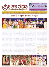 Sri Sharada June 2017