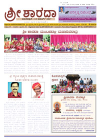 Sri Sharada March 2017