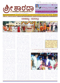 Sri Sharada October 2017