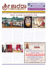 Sri Sharada September 2017