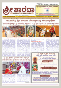 Sri Sharada March 2020