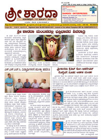 Sri Sharada March 2016