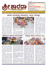Sri Sharada May 2016