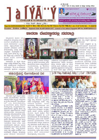 Sri Sharada October-2016