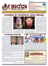 Sri Sharada September 2016